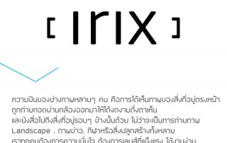 irix-product-catalogue-october-2016-1-01